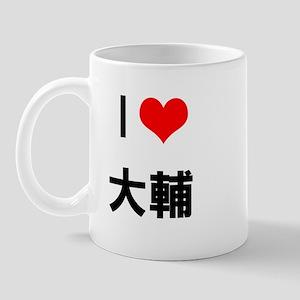 """""""I love DAISUKE"""" Mug"""