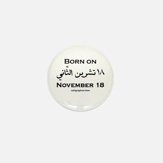 November 18 Birthday Arabic Mini Button