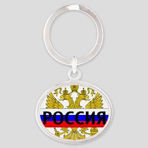 Russian Eagle Oval Keychain