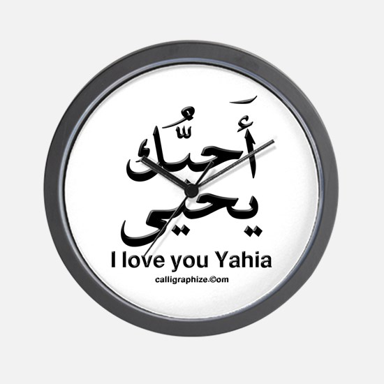 I love you Yahia Wall Clock