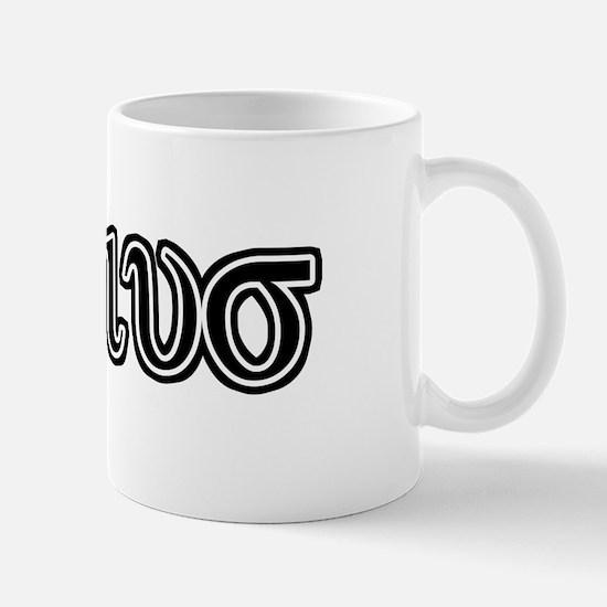 Greek Genius Mug
