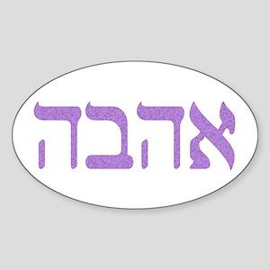 Ahava Oval Sticker