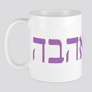 Hebrew ~ Love Mug