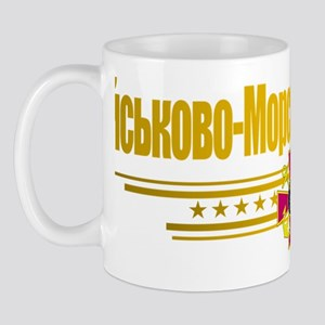 Ukranine Naval Forces (Flag 10) pocket Mug