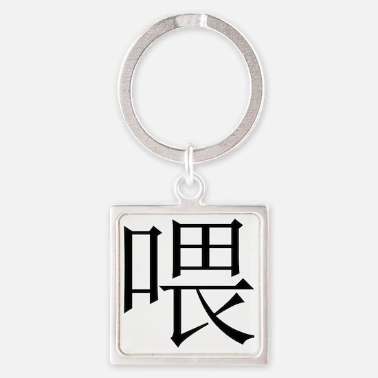 Hello Square Keychain