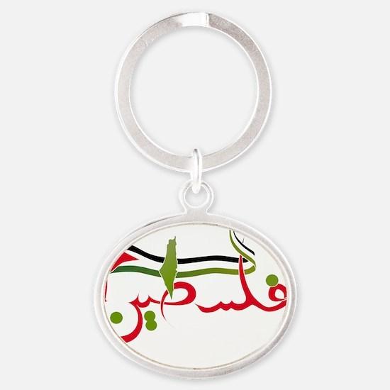 Palestine Arabic 2 Oval Keychain