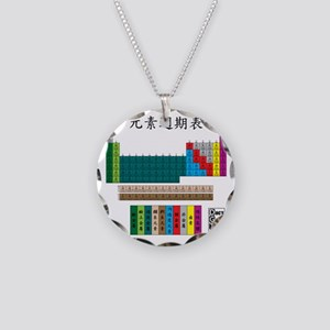 Periodic Table 10X10 No Data Necklace Circle Charm