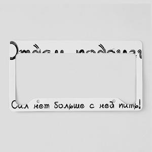 otdam_podrugu_1 License Plate Holder