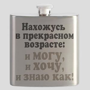 mogu-hochu_1 Flask