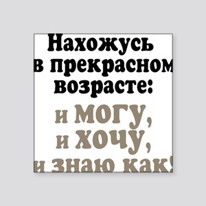 "mogu-hochu_1 Square Sticker 3"" x 3"""