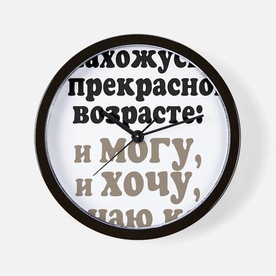 mogu-hochu_1 Wall Clock