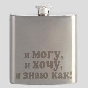 mogu-hochu_2 Flask