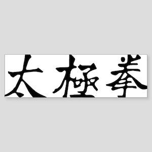 ttchorizontalLight Sticker (Bumper)