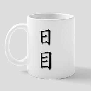 Sunlight Kanji Mug