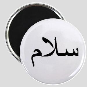 Salaam Magnet
