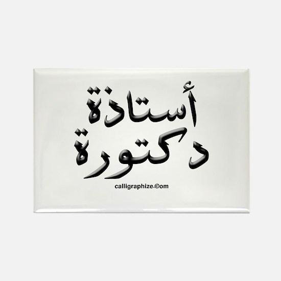 Professor Doctor Arabic Rectangle Magnet