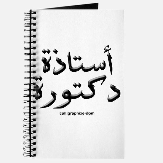 Professor Doctor Arabic Journal
