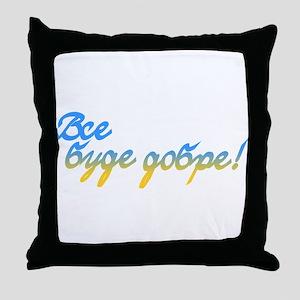Vse Bude Dobre! Throw Pillow