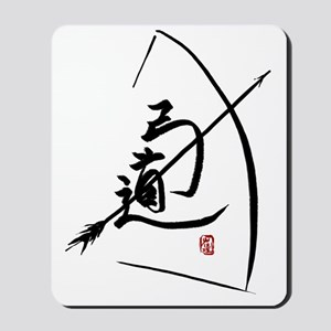 Kyudo--the way of the bow Mousepad