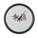 Copper Chinese Happiness Large Wall Clock