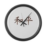Copper Chinese Peace Large Wall Clock