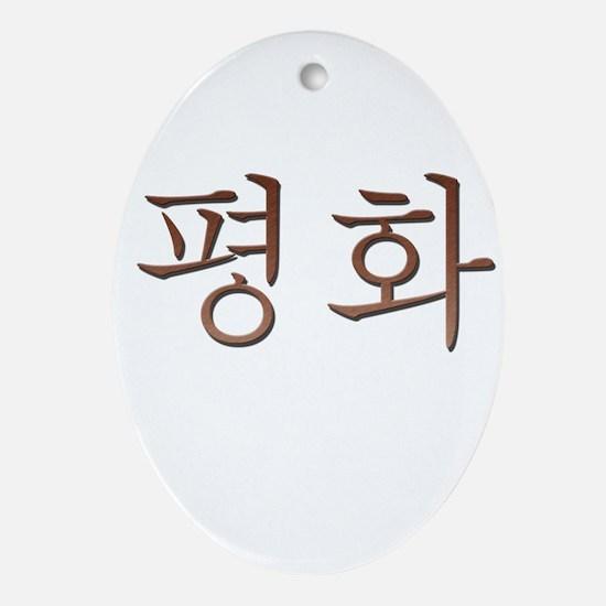 Copper Korean Peace Ornament (Oval)