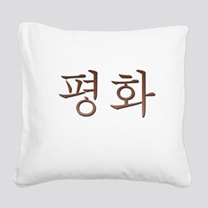Copper Korean Peace Square Canvas Pillow