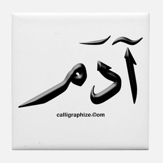 Adam Arabic Calligraphy Tile Coaster