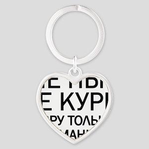 Vru iz gummanizma Heart Keychain