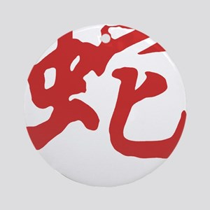 Year of The Snake Round Ornament
