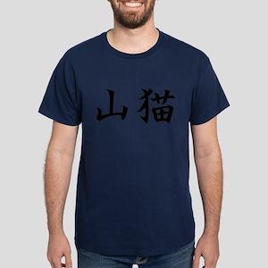 """""""Wildcat"""" in kanji .Dark T-Shirt"""