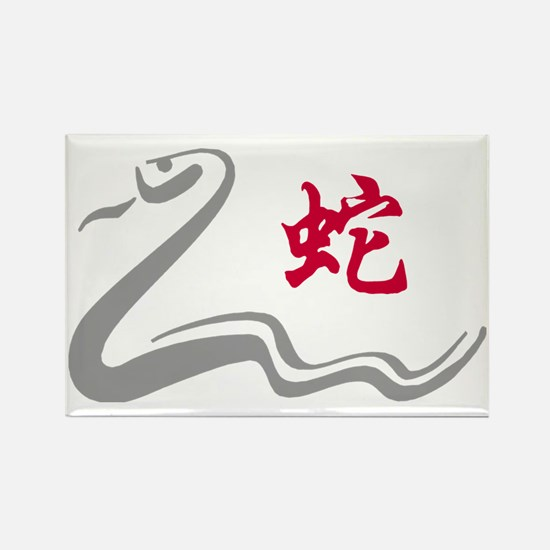 Year of Snake Rectangle Magnet