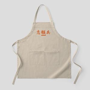 """Volunteer"" in kanji. BBQ Apron"