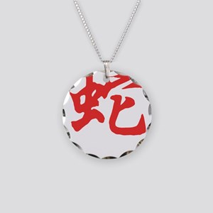 Year of Snake Necklace Circle Charm