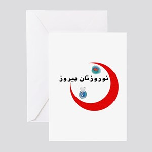 Norooz Greeting Cards (Pk of 10)