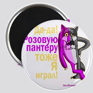 Russian Pink Wolf-Panther Magnet