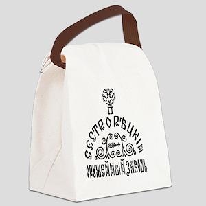 Sestroryetsk Canvas Lunch Bag