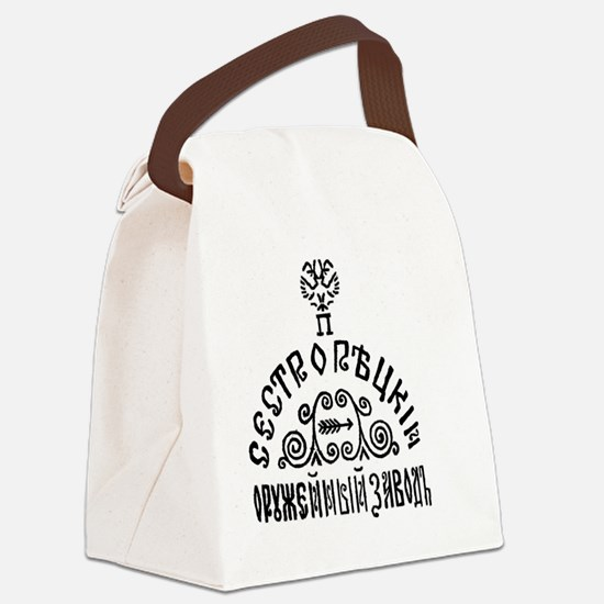 Sestroryetsk Canvas Lunch Bag