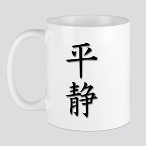 Calm-Serene Kanji Mug