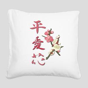 Peace, Love, Flowers Kanji Square Canvas Pillow