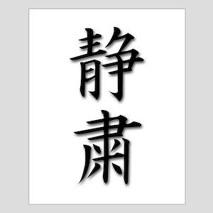 Silent-Quiet Kanji Small Poster