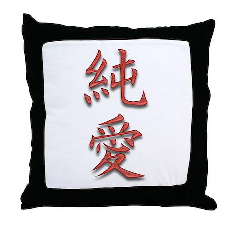 Pure Platonic Love Kanji Throw Pillow