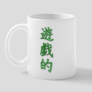 Playful-Sportive Kanji Mug