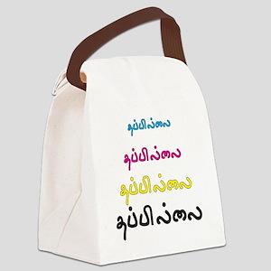 Thappillai - Ithuvum Thappillai Canvas Lunch Bag