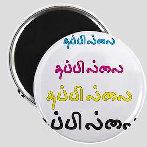 Thappillai - Ithuvum Thappillai Magnet