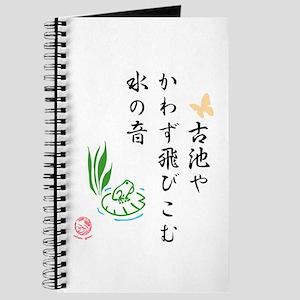 Japanese Frog Haiku Journal