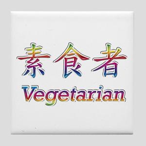 Vegetarian, Chinese Symbol Tile Coaster