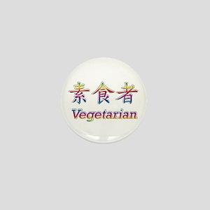 Vegetarian, Chinese Symbol Mini Button