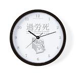 Japanmanship motivational wall clock