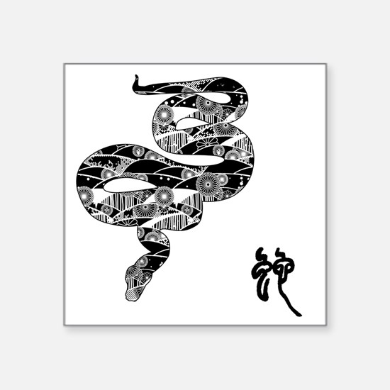 "Chinese Snake Square Sticker 3"" x 3"""